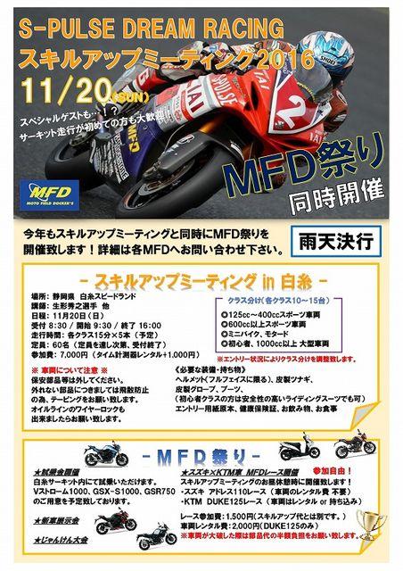 MFD祭り-001